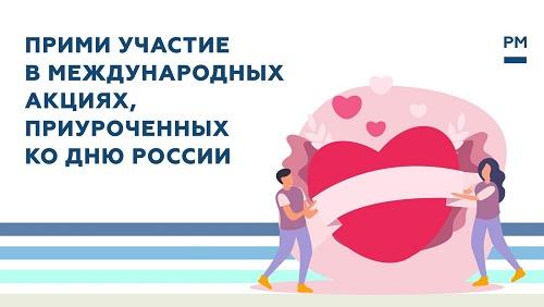 Росмолодежь приглашает соотечественников из Канады вместе отметить День России