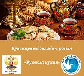 В Турции стартовал кулинарный онлайн-проект «Русская кухня»