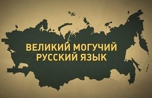 Новый брейн-ринг Шмелёвского конкурса посвящен русскому языку и пройдет 25 июня