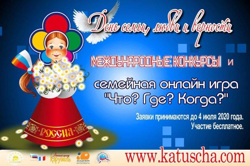 Международный клуб «Катюша» проводит конкурс ко Дню семьи, любви и верности