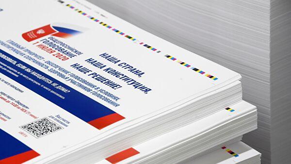 Голосование по поправкам в Конституцию РФ пройдет в Канаде в трех городах