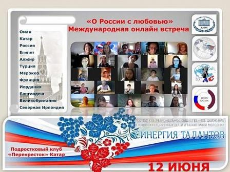 Международная онлайн-встреча «О России с любовью» прошла в День России