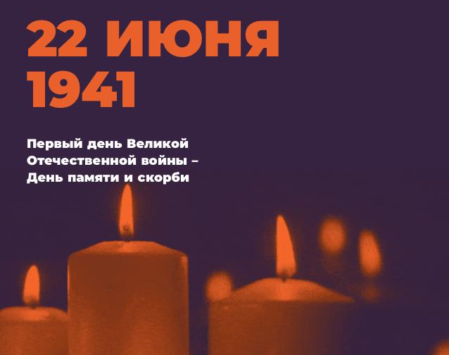 Акция «Свеча памяти» в 2020 году пройдет в новом формате
