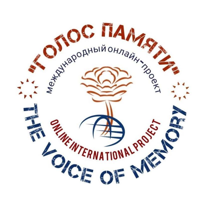 Онлайн-проект «Голос Памяти» — «The Voice of Memory» приглашает присоединиться соотечественников из Канады