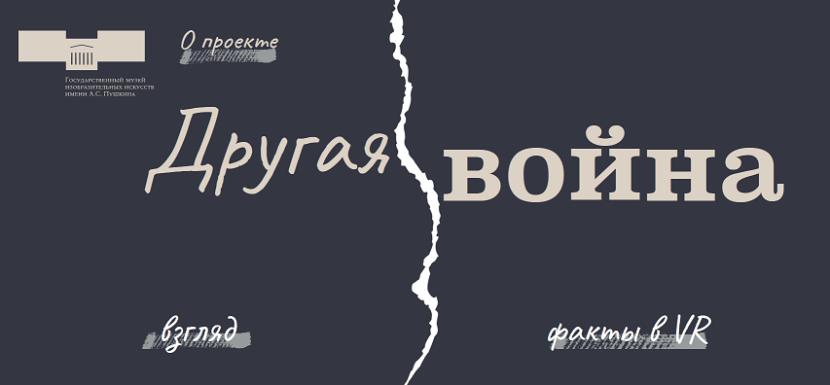 Oнлайн-проект «Другая война» открыт в Пушкинском музее