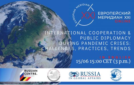 Дискуссия «Гуманитарное сотрудничество и публичная дипломатия во время пандемического кризиса: вызовы, практики, тенденции» пройдет в Брюсселе