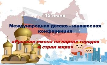 Детско-юношеская конференция «Русские имена на карте мира» прошла в Марокко