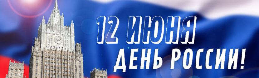 Посол РФ в Канаде Александр Дарчиев поздравил соотечественников с Днем России
