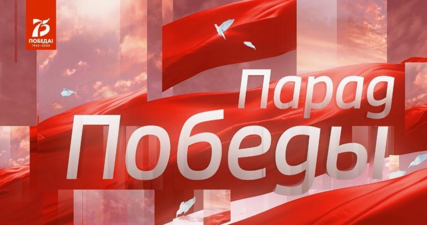 Парад Победы. Прямая трансляция на канале «Россия» — 24 июня в 10:00