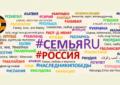 Медийный проект #СЕМЬЯRU объединил семьи соотечественников по всему миру