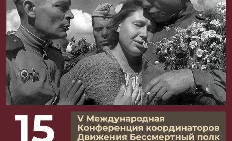 V Международная конференция координаторов Движения Бессмертный полк и «Поискового движения России» прошла онлайн