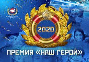 Федерация Мигрантов России: продолжается прием заявок на премию «Наш Герой»