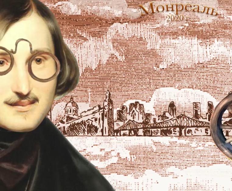 «От Москвы до Монреаля». Гоголевские чтения во время пандемии прошли в Канаде