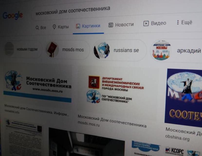 Международный клуб «Москва и соотечественники» провел субботнюю онлайн-встречу