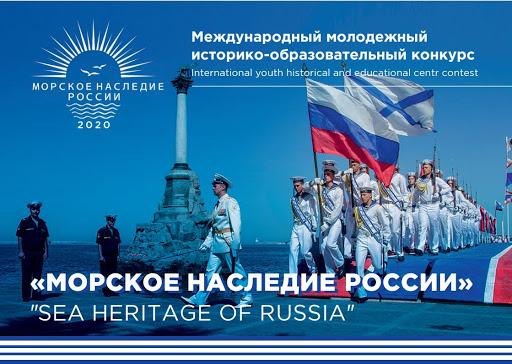 Школьник из Канады отмечен в числе номинантов Международного историко-образовательного конкурса «Морское наследие России»