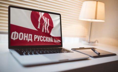 XIV Ассамблея Русского мира пройдет в режиме видеоконференции