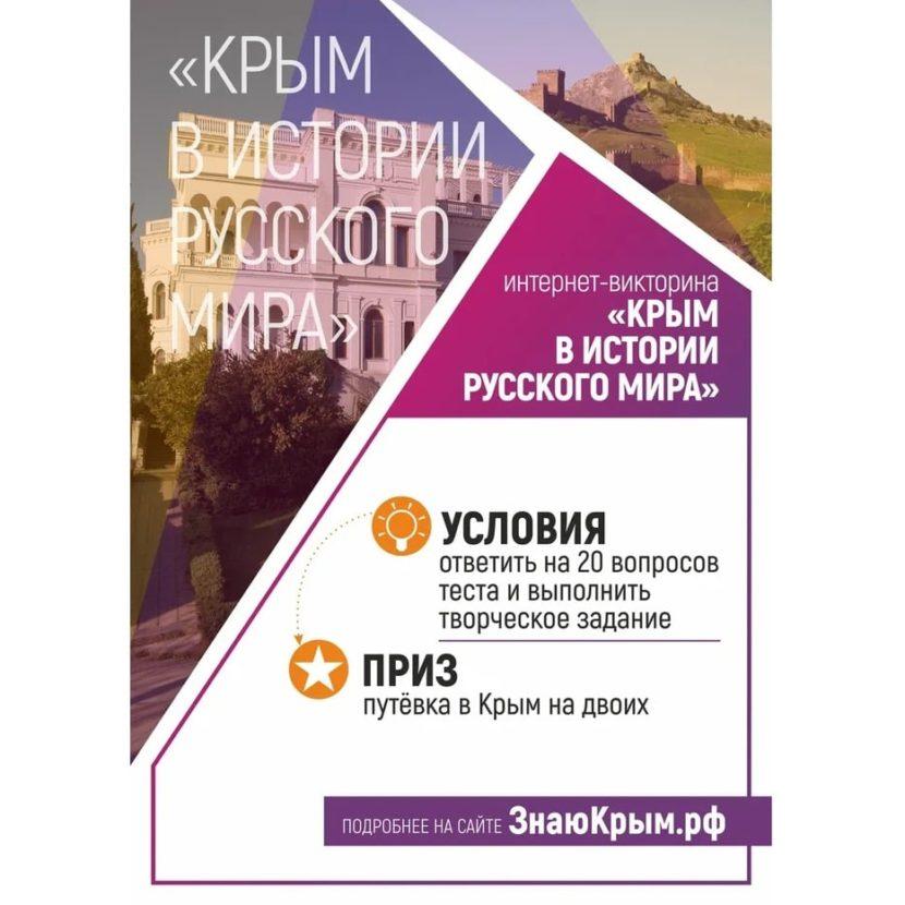 «Крым в истории Русского мира». Интернет-викторина для соотечественников