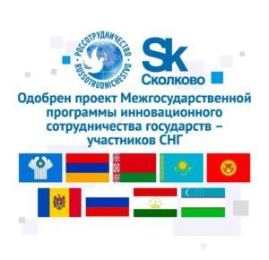 Проект Межгосударственной программы инновационного сотрудничества государств – участников СНГ на период до 2030 года получил одобрение Экономического совета СНГ