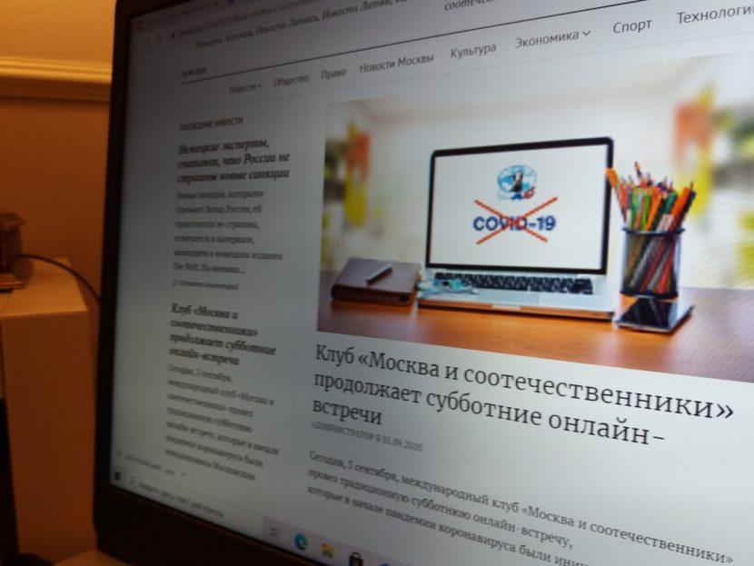 Клуб «Москва и соотечественники» продолжает субботние онлайн-встречи