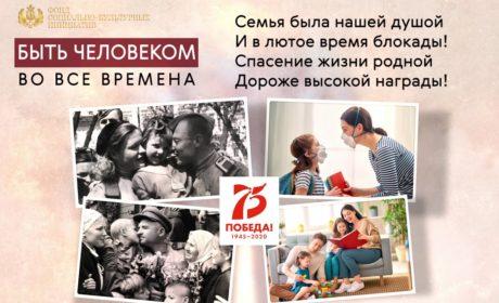 Проект к 75-летию Победы в Великой Отечественной войне «Быть Человеком во все времена!». Присоединяемся из Канады