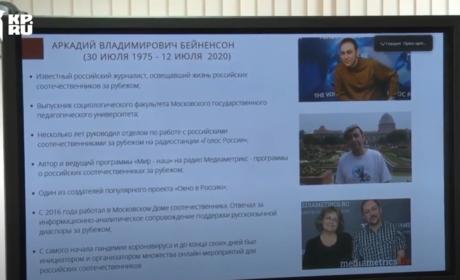 «Открытый взгляд» — номинация имени А.Бейненсона для журналистов учреждена в рамках XIV Ассамблеи Русского мира