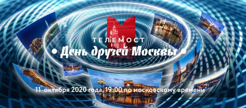 «День друзей Москвы» — в столице пройдет телемост с соотечественниками из разных стран