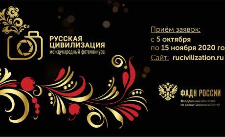 Продолжается IV Международный фотоконкурс «Русская цивилизация»