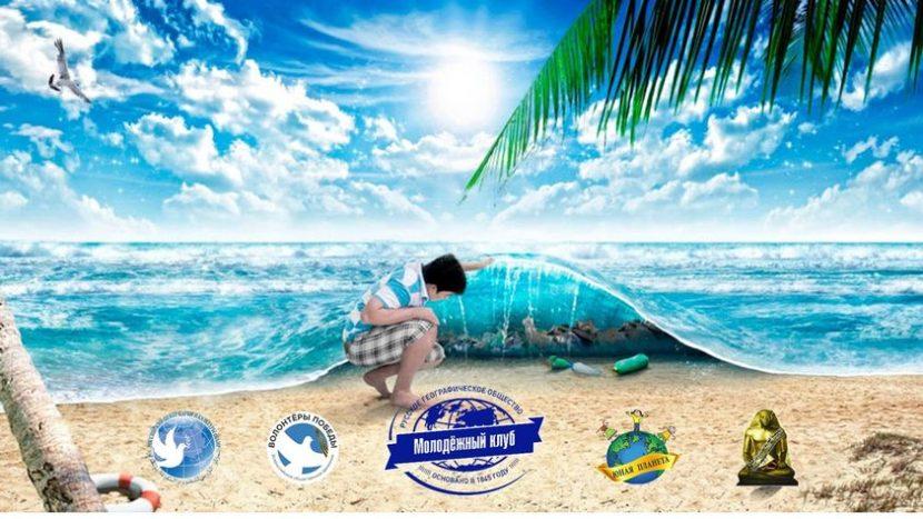 Международный конкурс экологического плаката «Живой океан»