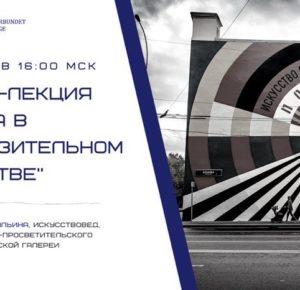 «Москва в изобразительном искусстве». Узнай больше о главном городе России