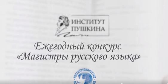 «Магистры русского языка» продолжают популяризировать русский язык в мире