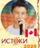 Голосуем за наших! Студенты из «Почемучки» (Канада) — участники Международного конкурса «Истоки»