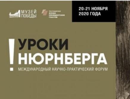 Международный научно-практический форум «Уроки Нюрнберга» приглашает волонтеров