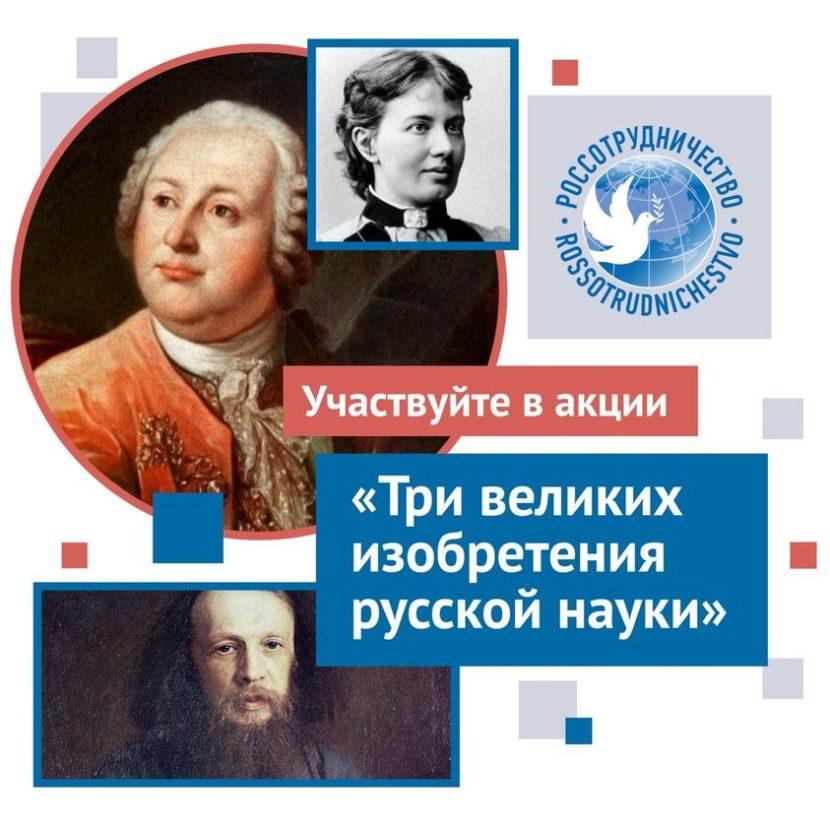 «Три великих изобретения русской науки». Напиши эссе о знаменитых русских ученых