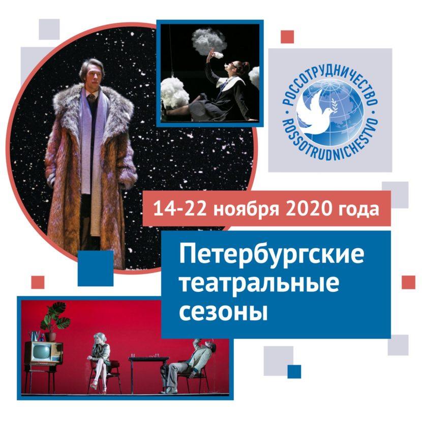 XIV Международный фестиваль «Петербургские театральные сезоны онлайн»