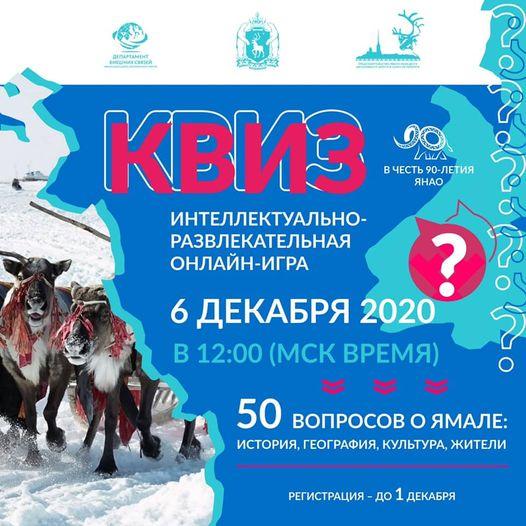 «50 вопросов о Ямале». Интеллектуальная игра для соотечественников