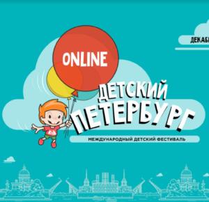 Международный фестиваль «Детский Петербург» впервые пройдет в формате онлайн с 5 по 13 декабря