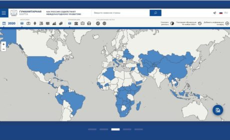 В Россотрудничестве прошла презентация цифрового портала «Гуманитарная карта»
