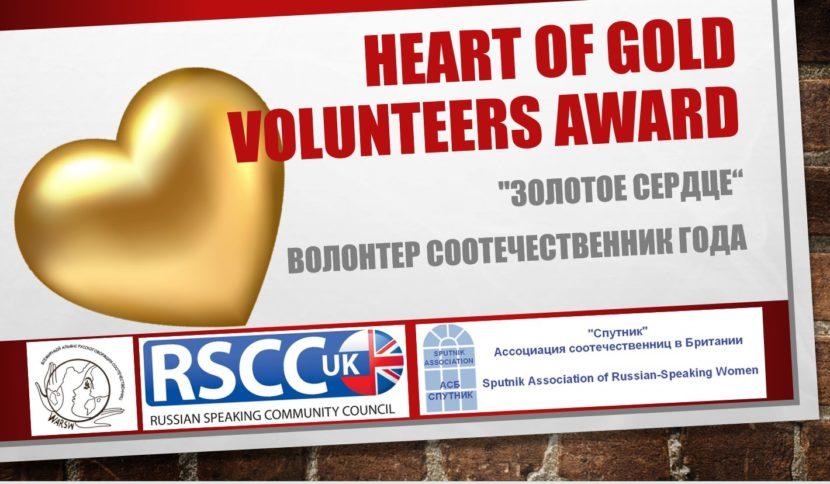 В Британии учреждена премия «Золотое Сердце» и звание «Волонтер Соотечественник Года»