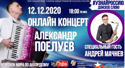 Узнай Россию: волонтёры приглашают на праздничный онлайн-концерт, посвящённый юбилеям Чехова и Шолохова