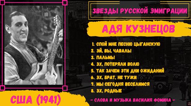 Адя Кузнецов. Эмигрантские песни