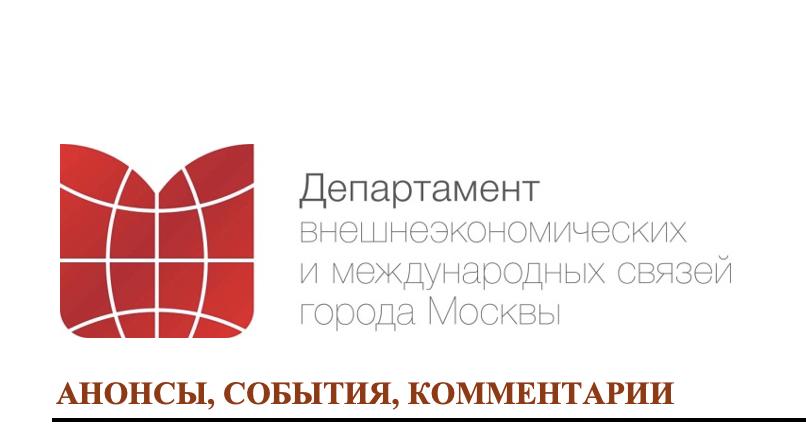 Москва и Санкт-Петербург обсудят новые пути взаимодействия с русскоязычной диаспорой