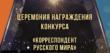 Церемония награждения IV телевизионного и радиоконкурса «Корреспондент Русского мира»