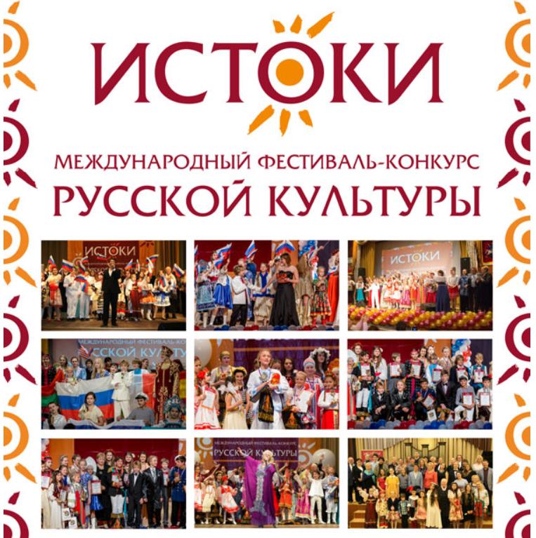 «Истоки»-онлайн объединяют любителей  русской культуры