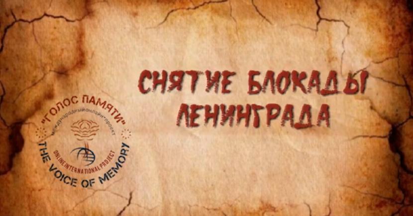 31 января состоится конференция, посвященная снятию блокады Ленинграда