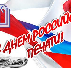 13 января – День рождения Российской печати.  Обращение Первого секретаря Союза журналистов Москвы к журналистам