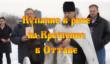 В Оттаве православные соотечественники отметили Крещение Господне