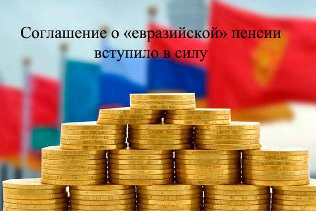 Соглашение о «евразийской» пенсии вступило в силу