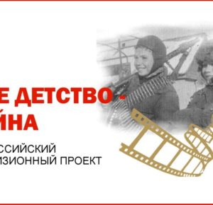 19 февраля состоится подведение итогов Всероссийской акции «Мое детство — война»