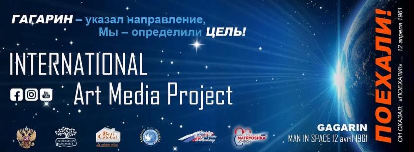 АРТ-поехали проводит космические конкурсы для детей во Франции