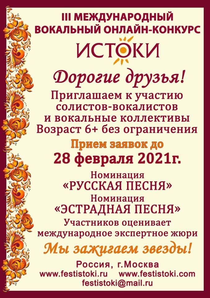 Объявлен прием заявок на участие в III Международном вокальном онлайн-конкурсе «Истоки»